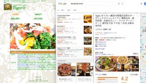 制作実績|MEO対策・神奈川県 Happy Food Cafe Tiger様