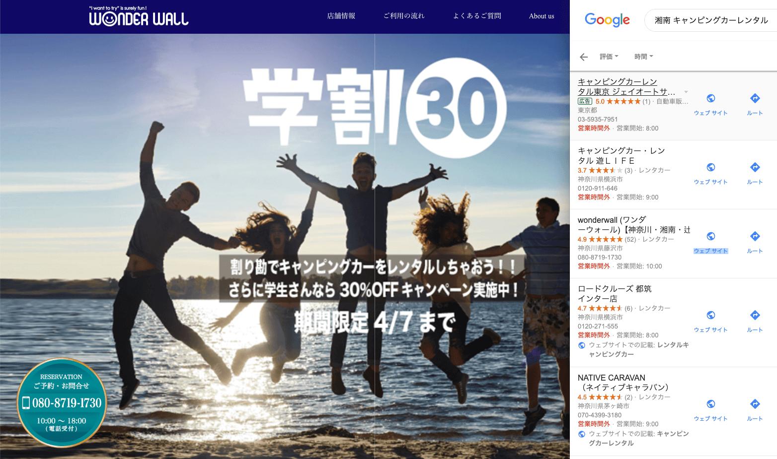 制作実績|MEO対策・神奈川県 Wonder Wall様