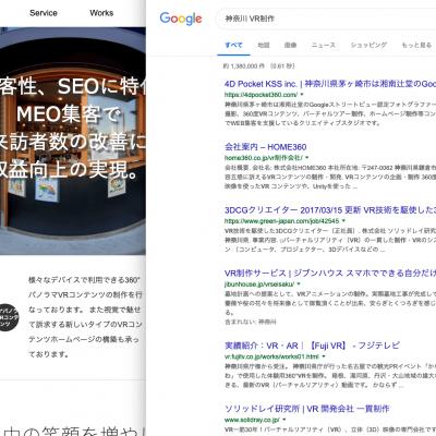 制作実績|SEO 対策・神奈川県 4D Pocket SEOポジション1位