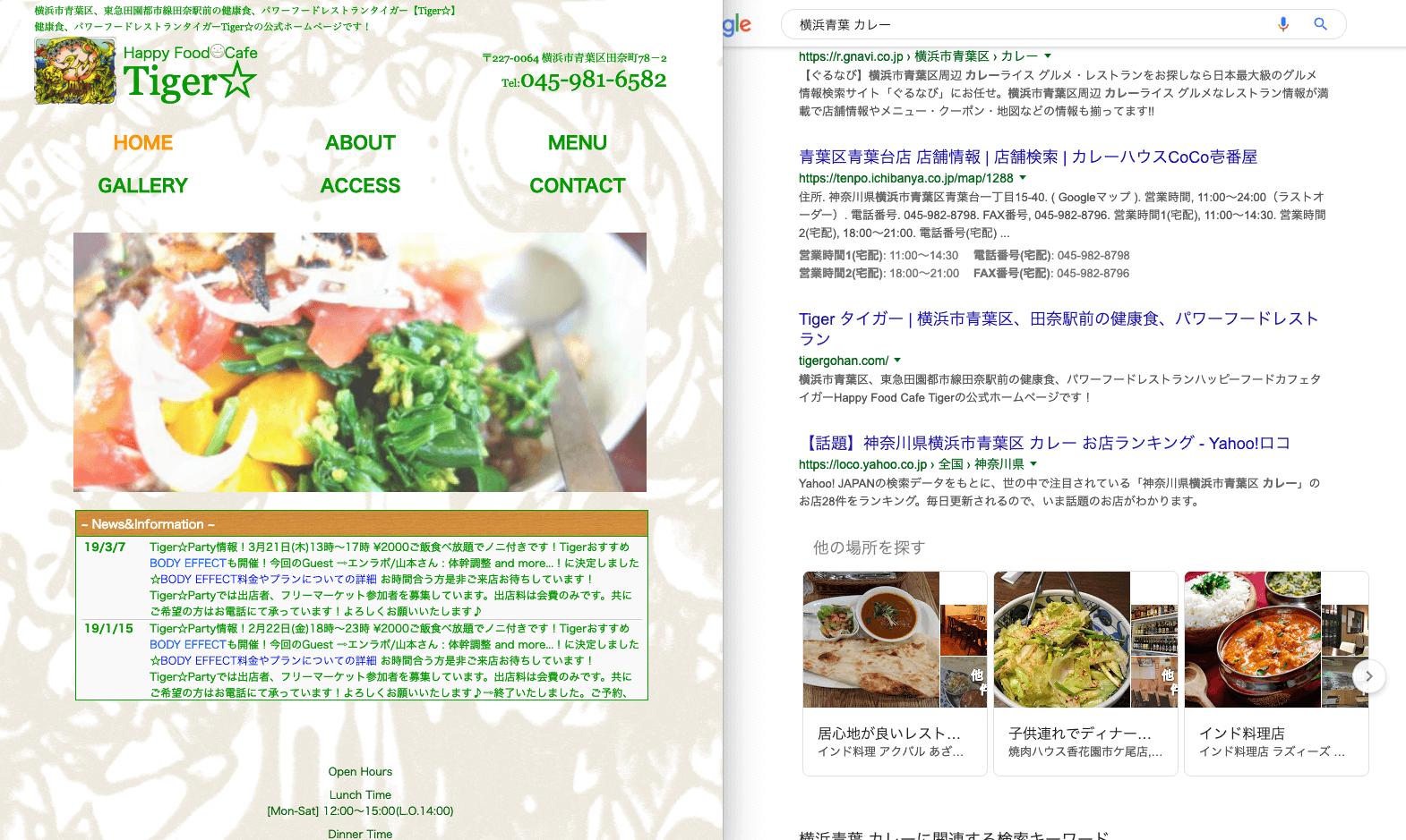 制作実績|SEO 対策・神奈川県 Happy Food Cafe Tiger様