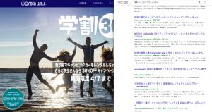 制作実績|SEO 対策・神奈川県 Wonder Wall様