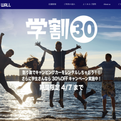 制作実績|WEBデザイン制作・神奈川県Wonder Wall様