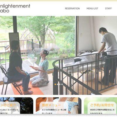 WEBデザイン制作・制作実績-エンラボ様