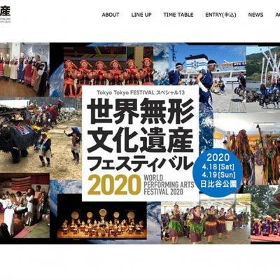 WEBデザイン制作・制作実績-ユネスコ世界無形文化遺産フェスティバル