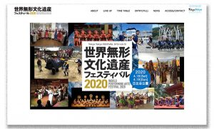 WEBデザイン制作|制作実績-ユネスコ世界無形文化遺産フェスティバル