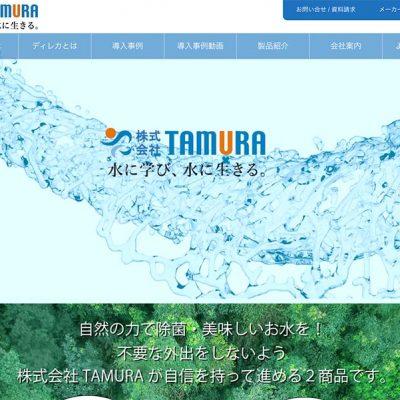 WEBデザイン制作実績-株式会社TAMURA様