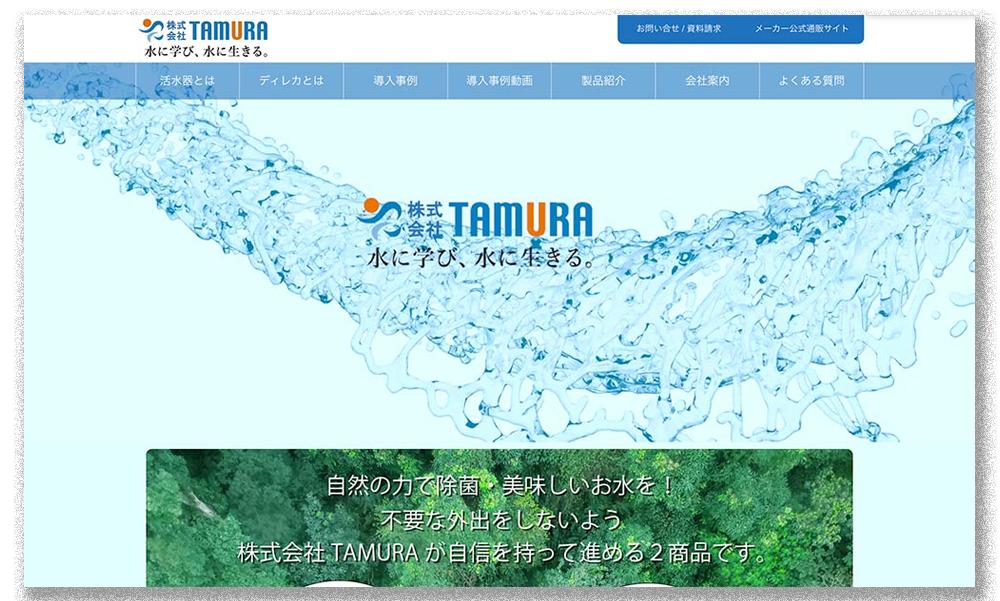 WEBデザイン制作・制作実績-株式会社TAMURA様